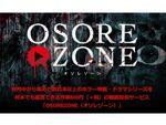 ホラー映画専門の動画配信サービス「OSOREZONE」が2月13日に配信