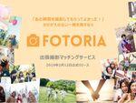 クレスティア、フォトグラファーとユーザーをマッチングさせるサービス「FOTORIA」