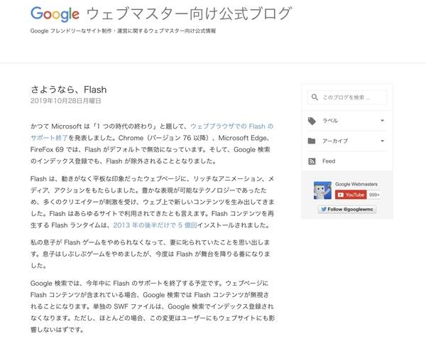 グーグル、今後は検索対象からFlashを除外する方針に