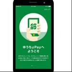 ゆうちょ銀行のQRコード決済「ゆうちょPay」、2019年5月から提供へ