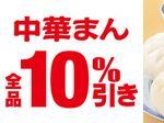 セブン-イレブン中華まん全品10%引き