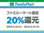 LINE Payファミマ限定20%還元