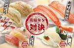 くら寿司「のどぐろ」「本ずわい」高級ネタフェア