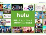 Hulu、ケーブルテレビ業界と連携 入会と視聴が可能に