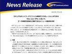 データの保管先を日本国内のサーバーに、Box over VPNで