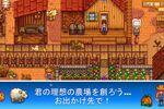 農場系RPG「Stardew Valley」Google Play予約開始