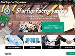 スタートアップの鬼門「量産化の壁」を破る、経産省Startup Factory構築事業早分かり