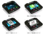 1台でQRコードと電子マネー決済に対応する決済端末「ThincaBridge NFC」