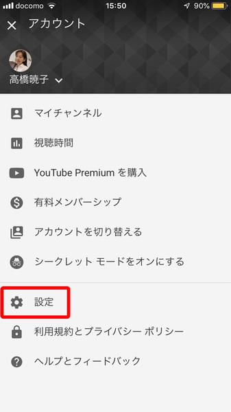 Youtube アイコン 変え 方