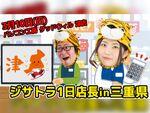 ジサトラ1日店長in津、3/10(日)は自作PCの悩みをビシッと解決!