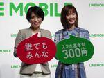 【格安スマホまとめ】LINEモバイルがau版SIMも開始、mineoがiPhone SEを販売