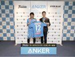 Ankerが川崎フロンターレとスポンサー契約締結