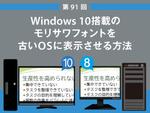 Windows 10搭載のモリサワフォントを古いOSに表示させる方法
