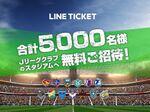 LINEチケットでJリーグの観戦チケットが当たるキャンペーン開催