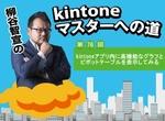 kintoneアプリ内に高機能なグラフとピボットテーブルを表示してみる
