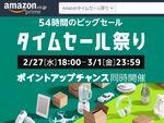 Amazonセール速報:タイムセール祭り開催、最大5000ポイント還元も同時開催