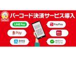 ジャンカラ全店舗でLINE Payなどのバーコード決済サービスを導入 2月25日から