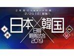YouTube Liveで、オンラインFPSの「日韓親善試合2019」を生中継