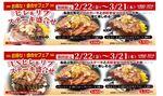 「いきなり!ステーキ」ヒレ&リブ盛合わせがお得!