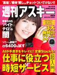 週刊アスキー No.1219 (2019年2月26日発行)