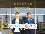 PR TIMES、日本スポーツ協会のオフィシャルサプライヤーに