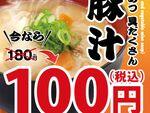 松屋 豚汁100円フェア