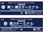 羽田空港、国際線ターミナルの名称「第3ターミナル」に