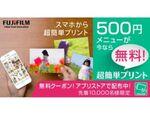 スマホアプリ「超簡単プリント」の500円メニューを先着1万人にプレゼント