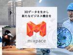 SB C&Sとホロラボ、3D設計データをAR/MRに自動変換する「mixpace」を共同開発