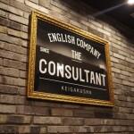 短期集中型英語研修サービス「THE CONSULTANT」法人向けコース