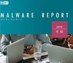 キヤノンMJ、2018年年間マルウェアレポート公開