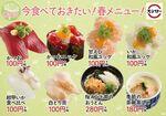 スシロー春の寿司フェア