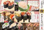 かっぱ寿司「ごほうび春ネタくらべ」