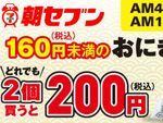 セブン-イレブン朝おにぎり2個で200円フェア