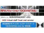 自治体向けにスモールスタート可能な「OCEVISTAS mini for 自治体」提供開始