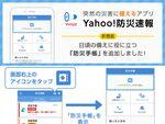防災関連情報をひとつにまとめた「防災手帳」、Yahoo!防災速報に追加