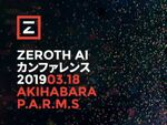 香港のAI特化アクセラレータZeroth、東京で初のイベント開催