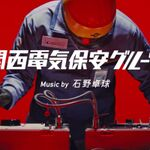 関西電気保安協会サウンドロゴ 石野卓球がテクノ化
