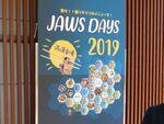 満漢全席ごちそうさま!おもてなし心にあふれたJAWS DAYS 2019
