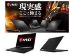 MSI、GeForce RTX 2060搭載のスリムゲーミングノート「GS65 Stealth」のオンライン限定モデルを発売