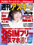 週刊アスキー No.1220 (2019年3月5日発行)