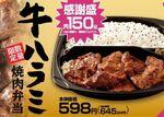 オリジン「牛ハラミ焼肉」お肉150g感謝祭