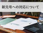 マイクロソフト「新元号公表までにしてほしいこと」発表