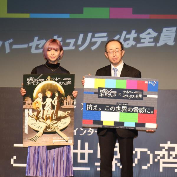 サイバーセキュリティ小説コンテスト表彰式開催