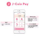 みずほ銀行、QRコード活用スマホ決済「J-Coin Pay」開始