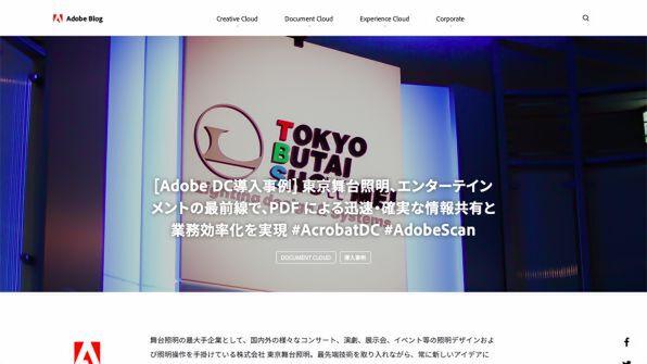 東京 舞台 照明
