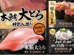 はま寿司 本鮪大とろ、春の寿司フェア