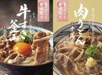 【本日スタート】丸亀「春のがっつり牛肉祭り」