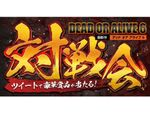 G-Tune、Team:GODSGARDEN 神園選手と「DOA6」で対戦できる15周年記念イベント