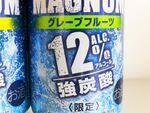 サッポロ12%の高アル缶チューハイ「マグナム」ガツンとくる
